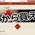 ヒサヤ大黒堂の購入方法と支払い方法