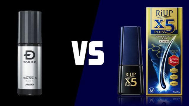 【比較対決】スカルプDメディカルミノキ5 VS リアップX5プラスローション
