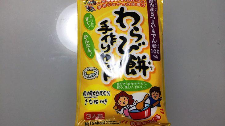 たったの100円!子供たちと一緒にわらび餅を作る