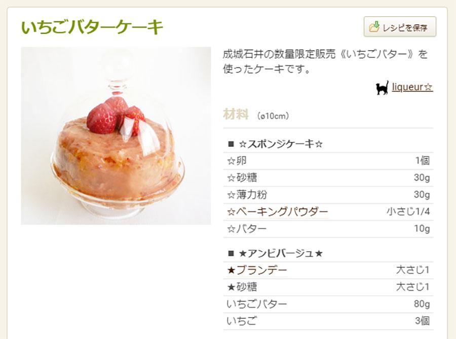 いちごバターレシピ