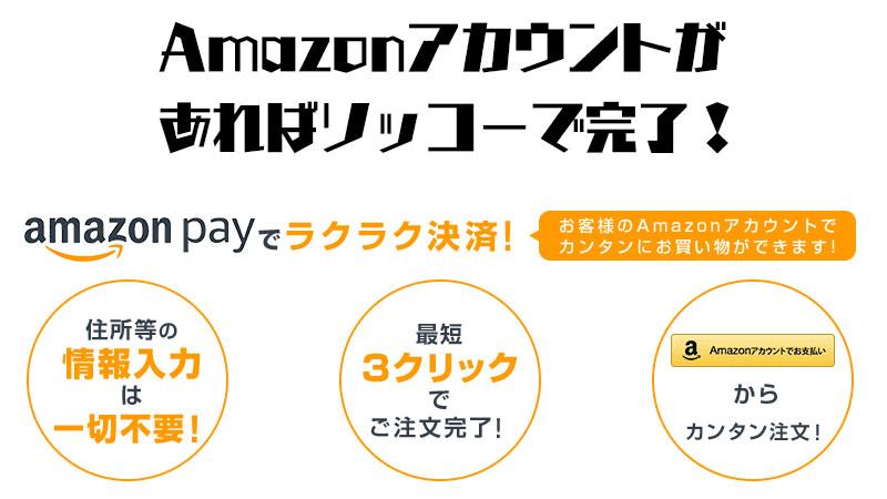 支払いはアマゾンペイ